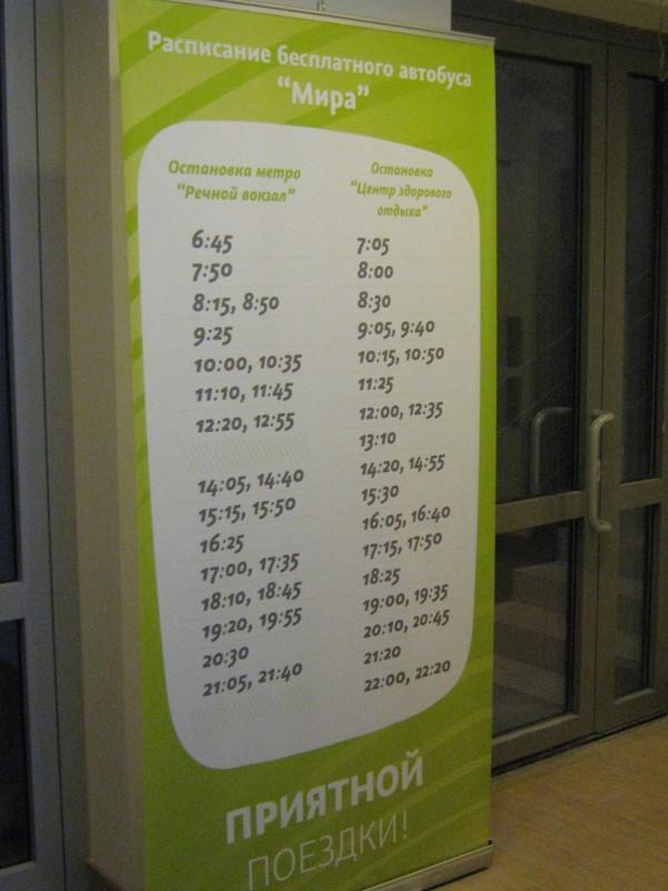 расписание автобусов камень на оби: