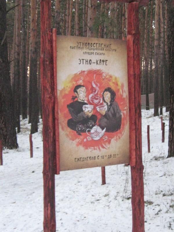 Этнопоселение в Заельцовском парке