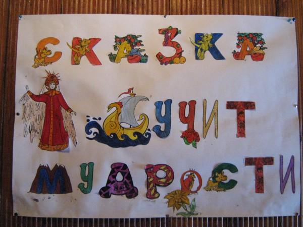 Надпись на стене Сибирского дома сказок © Алёна Груя