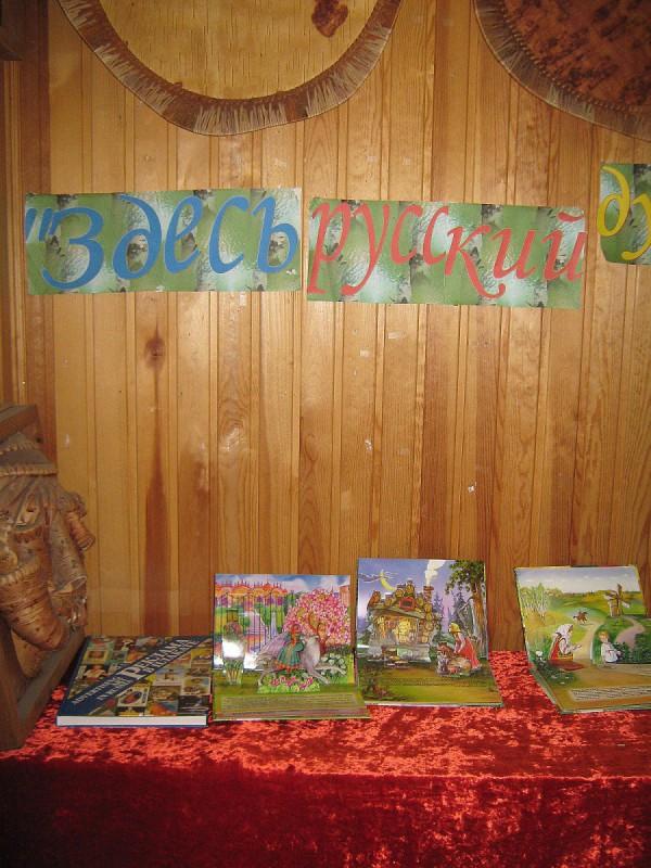 Детские книжки в Сибирском доме сказок © Алёна Груя