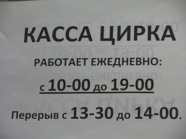 Время работы кассы © http://forum.sibmama.ru/viewtopic.php?t=110052