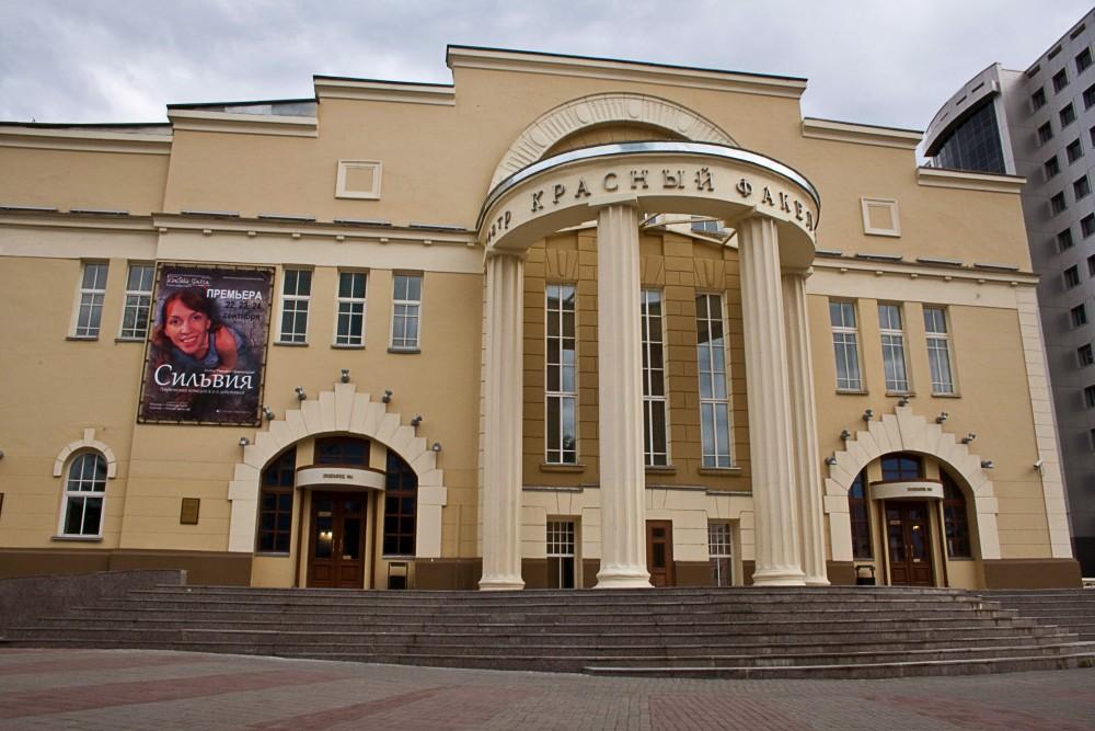 Афиша красный факел театр в новосибирске концерт земфиры в краснодаре купить билеты