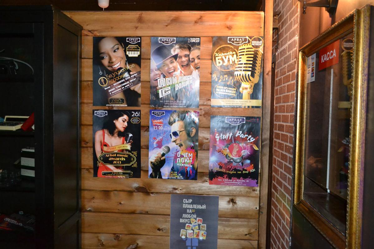 бары с музыкой для знакомств