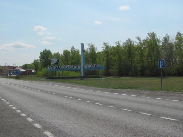 Граница с Новосибирской областью. © Юлия Полякова
